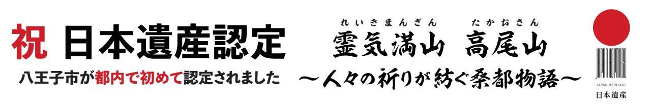 日本遺産.jpg